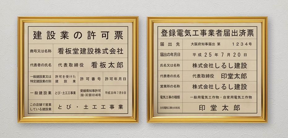 「建設業許可票」と「登録電気工事業者届出済票」を並べて飾ってもすっきりした見た目